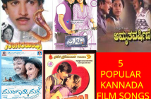5-Popular-Kannada-Film-Songs